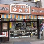 (有) 伊勢屋 岡本製菓
