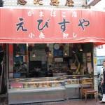 えびすや蒲鉾店