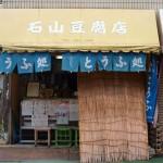 石山豆腐店