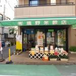 (有)塩野米穀店