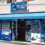 宝来屋 高橋商店