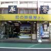 株式会社 金周内田葬儀社