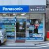 (株)山塚電気商会