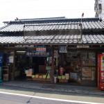 (有)野瀬商店