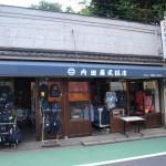 (有)内田呉服店