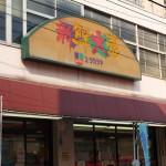 新鮮大売り (株)ユータカラヤ 東武練馬店