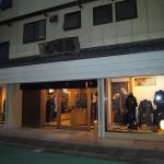 田端屋呉服店
