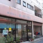 (有)谷ツ田工務店