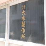 株式会社 大木製作所