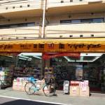 マツモトキヨシ練馬北一店