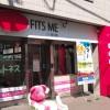 フィッツミー 東武練馬店
