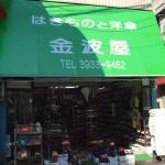 金波屋履物店