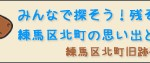 練馬区北町旧跡研究会