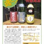 北町逸ピン!vol.18 大木酒店の特選地酒