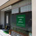 Hiramatsu Yobi Gakkou
