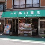 北町高田書店